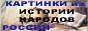 Картинки из Истории России